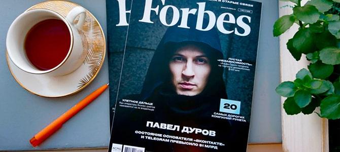Состояние Павла Дурова по версии Форбс