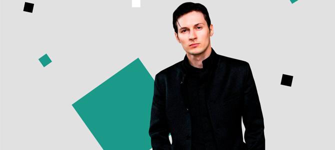 фото Павел Дуров в 2020 году